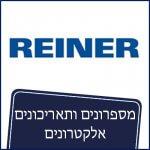 קישורים לחברות REINER