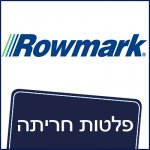 קישורים לחברות ROWMARK