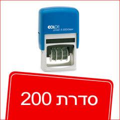 סדרת 200