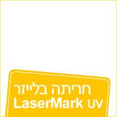 Laser Max