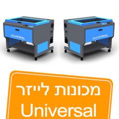מכונות לייזר - Universal USA